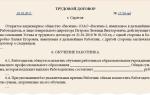 Доп соглашение к трудовому договору по отработке обучения