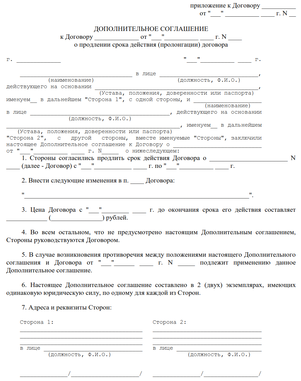 Как оформляется приложение к договору образец