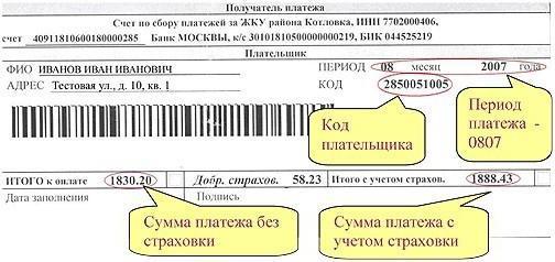 Как узнать код плательщика жкх по адресу