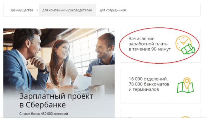 Сбербанк задерживает перевод зарплаты