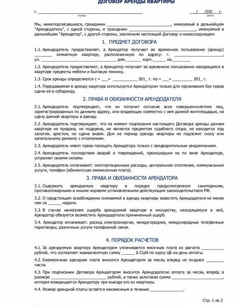 Договор аренды грузового прицепа образец