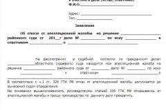 Заявление в суд об отказе от апелляционной жалобы образец