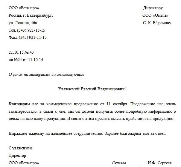 Образец запроса в банк о предоставлении информации по картотеке