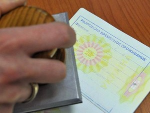 Документы для получения гражданства рф через жену