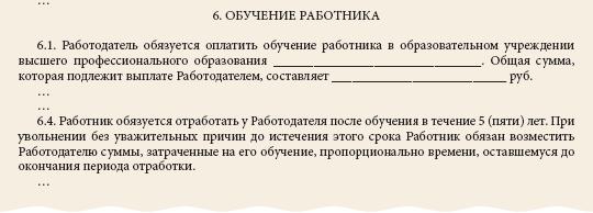 Дополнение к трудовому договору об отработке