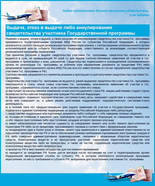 Какие выплаты полагаются переселенцам в РФ по Госпрограмме и как оформить получение денег{q}