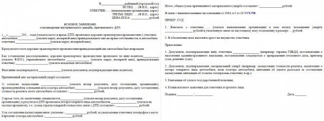 Взыскание ущерба при ДТП по законодательству в РФ