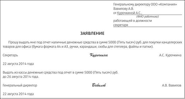 Заявка на аванс образец