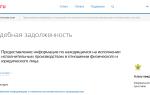 Списки должников по алиментам в розыске россия у судебных приставов