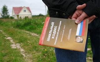 Сроки исковой давности по земельным спорам