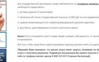Договор дарения документы для регистрации росреестр
