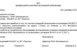 Акт проверки работоспособности системы оповещения о пожаре