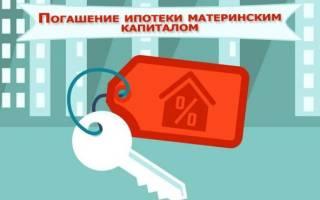Как закрыть материнским капиталом ипотеку