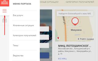 Записать ребенка в сад московская область
