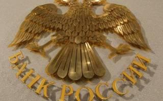 Жалоба в Центробанк на действия банка: Образец претензии