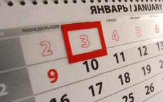 Продление отпуска в связи с праздничными днями