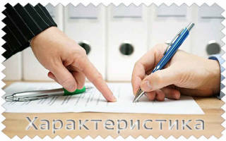 Как правильно написать характеристику для вручения грамоты