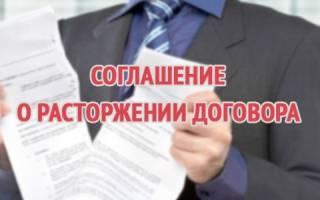 Расторжение договора хранения по соглашению сторон образец