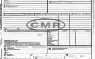 Международная товарно-транспортная накладная cmr: образец заполнения и бланк
