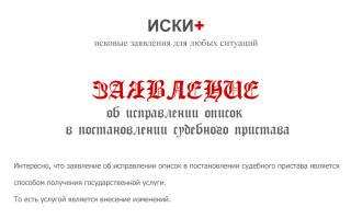 Заявление в суд об исправлении опечатки в исполнительном листе