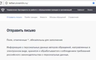 Как написать письмо Президенту РФ Путину (образец)