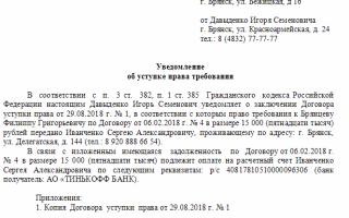 Уведомление застройщику о переуступке права требования образец