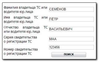 Как узнать о штрафах гаи в беларуси