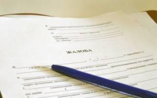 Как правильно написать и подать претензию по защите прав потребителей