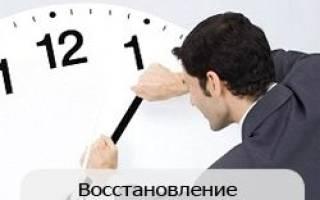 Ходатайство о восстановлении пропущенного процессуального срока рассматривается