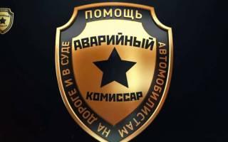 Образец регламента действий службы аварийных комиссаров при оформлении дтп