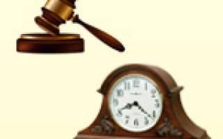Срок привлечения к ответственности по административным правонарушениям