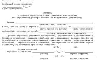 Как встать на биржу труда в Москве в 2020 году