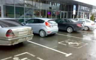 Как повторно инвалиду получить парковочное разрешение