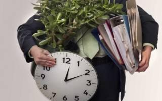 Возможно ли увольнение работника в выходной день?