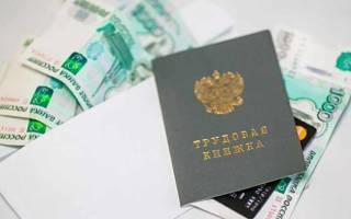 Претензия о выплате задолженности по зарплате образец