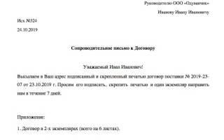Форма сопроводительного письма на изменение договора