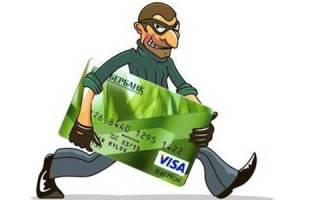 С кредитной карты Сбербанка мошенники сняли деньги