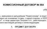 Образец договора комиссии на реализацию тс
