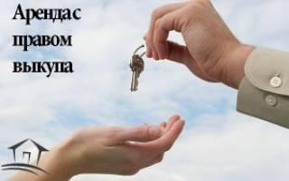 Существенные условия договора аренды с правом выкупа