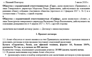 Агентское соглашение образец договора