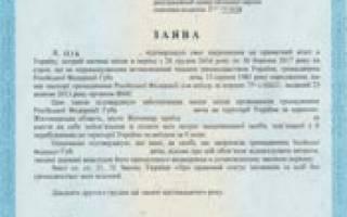 Образец приглашения в украину для россиян 2020 году