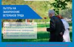 Какие льготы положены ветерану войны при погребении белгород