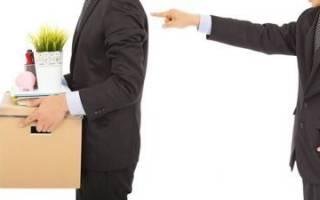 Заговор обряд на увольнение с плохой работы