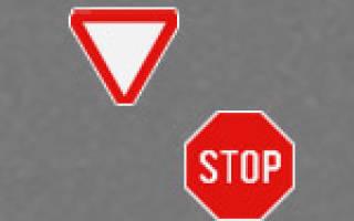 Какой знак главнее: стоп или уступите дорогу?
