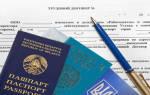 Трудовой договор для мигрантов на физ лицо