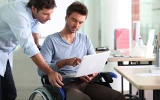 Уволбнение по инвалидности 2 группы