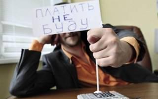 Что делать если работодатель задерживает зарплату