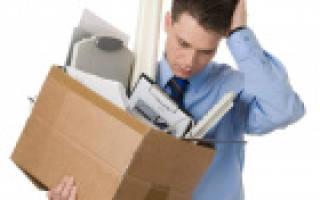 Если вас хотят уволить — 10 полезных советов
