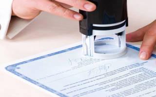 Доверенность на право подписи документов на поставку
