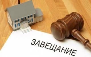 Что необходимо для получения свидетельства о праве на наследство